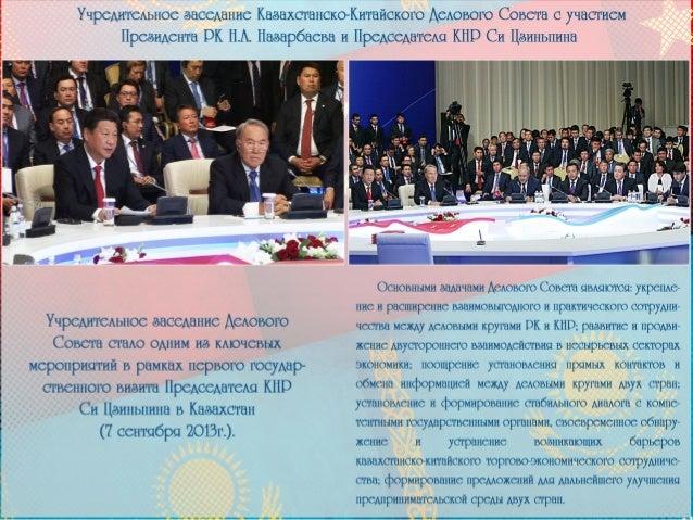 Учредительное заседание Казахстанско-Китайского делового Совета