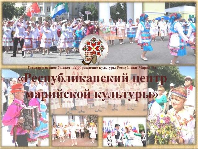 Государственное бюджетное учреждение культуры Республики Марий Эл  «Республиканский центр марийской культуры»