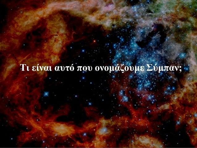 Aυτό είναι το σύμπαν Slide 2