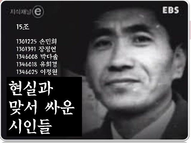1. 김수영의 생애 (1921-1968) 그리고 시대적 배경