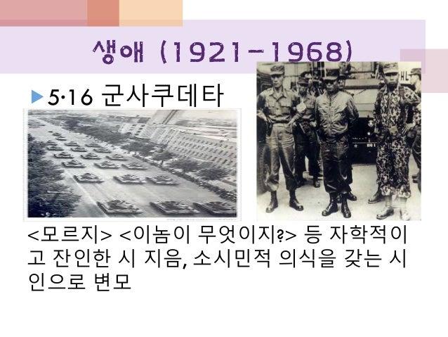 생애 (1921-1968)  신구문화사에서 시, 시평으로 활발한 작업  1968년 교통사고로 사망 (48세)