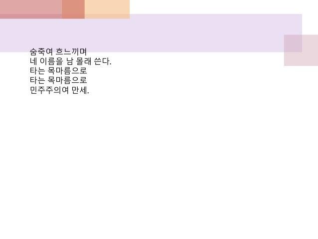 5. 김수영 vs 신동엽 vs 김지하