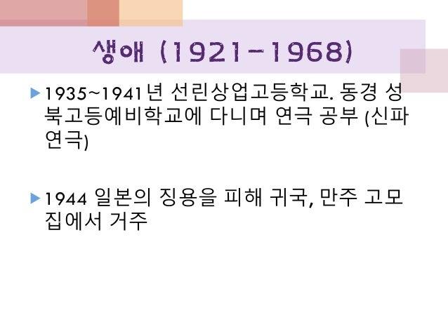 생애 (1921-1968)  1945 해방, 서울로 돌아옴  연극에서 문학으로 전향 '만리서사' 라는 헌 책방을 내고 있는 박인 환을 만나고, 책방에 자주 드나들며 많은 예 술가들(특히 모더니스트들)과 만남. 평생 존...