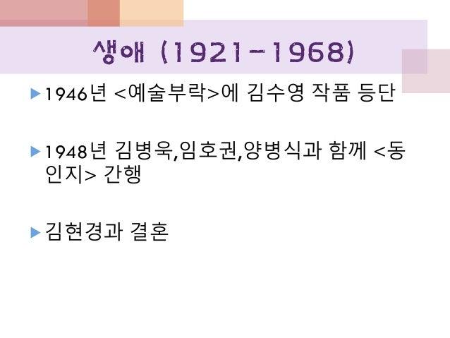 생애 (1921-1968)  1950년 한국 전쟁 발발  북한군 후퇴시 징집되어 북으로 끌려가 강 제노동을 하다 탈출. 거제도 포로수용소에 수 용됨.  포로수용소에서 석방. 부산, 대구에서 통역 관 및 선린상고 영어...