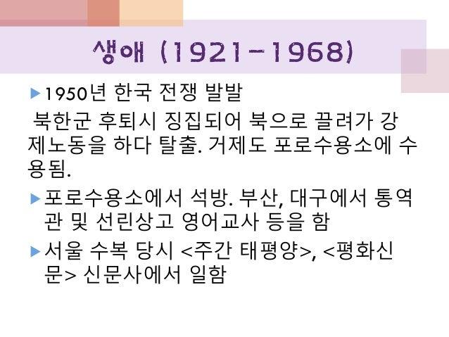 생애 (1921-1968)  1955년 무렵 양계 시작  <눈> <폭포> <꽃> 간행  1957년 첫 시집 <달나라의 장난> 간행