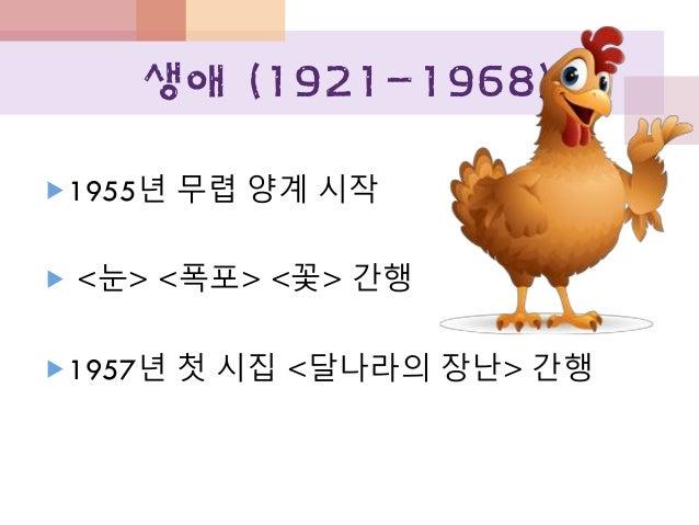 생애 (1921-1968) 4· 혁명 19  혁명과 자유에 대한 이상 품게 됨