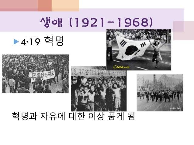 생애 (1921-1968) 5· 군사쿠데타 16  <모르지> <이놈이 무엇이지?> 등 자학적이 고 잔인한 시 지음, 소시민적 의식을 갖는 시 인으로 변모