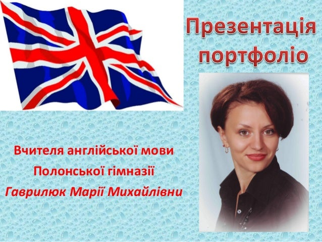 Вчителя англійської мови Полонської гімназії Гаврилюк Марії Михайлівни