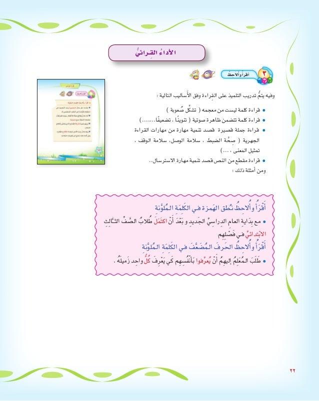 دليل المعلمة لغتي للصف الثالث ابتدائي الفصل الدراسي الأول