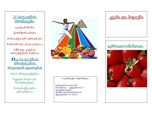 კვება და ჰიგიენა  21-საუკუნის პრობლემა: ავიტამინოზი ჭარბწონიანობა ჰიპოაქტიური ცხოვრება ჩიფსები და კოკა -კოლა ...  გემრიელი...