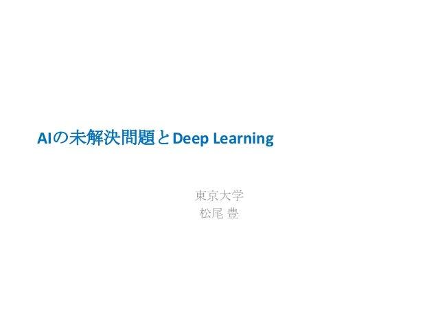 AIの未解決問題とDeep Learning 東京大学 松尾 豊