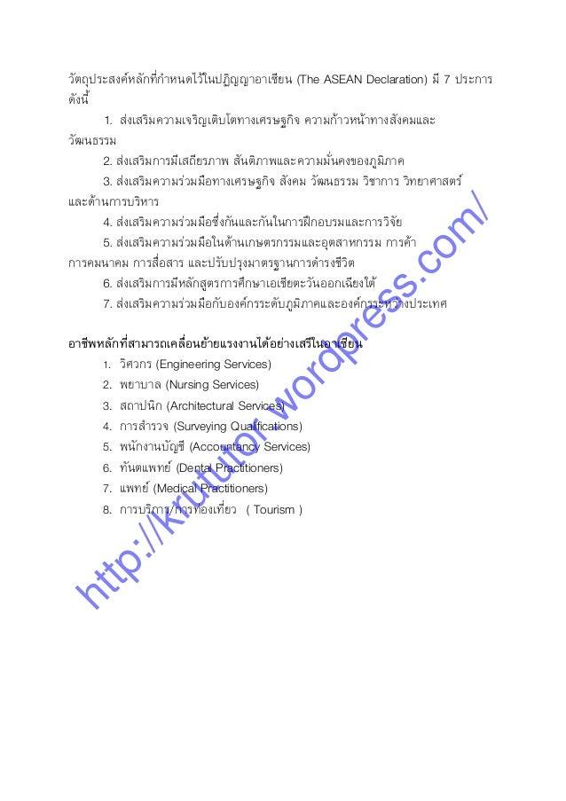 ตัวอย่างเอกสารเตรียมสอบครูผู้ช่วย ข้อสอบครูผู้ช่วย Slide 3