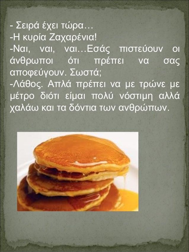 - Ποια ζαχαρένια πράγματα πρέπει να τρώμε; -Μέλι, τηγανίτες με μέλι, αυγόφετα με μέλι και γλυκά κουταλιού. -Σας ευχαριστώ ...