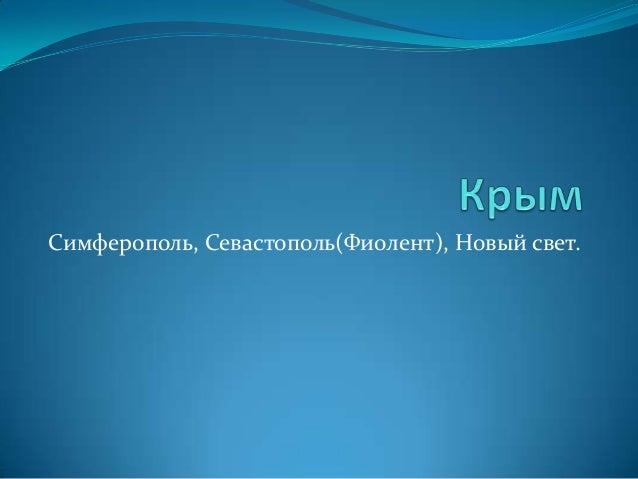 Симферополь, Севастополь(Фиолент), Новый свет.