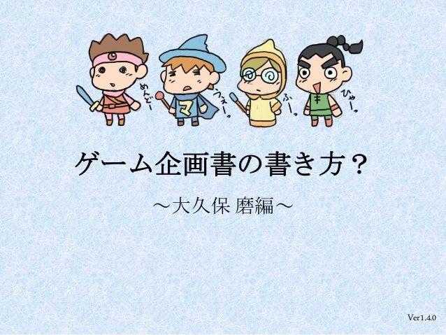 ゲーム企画書の書き方? ~大久保 磨編~ Ver1.4.0