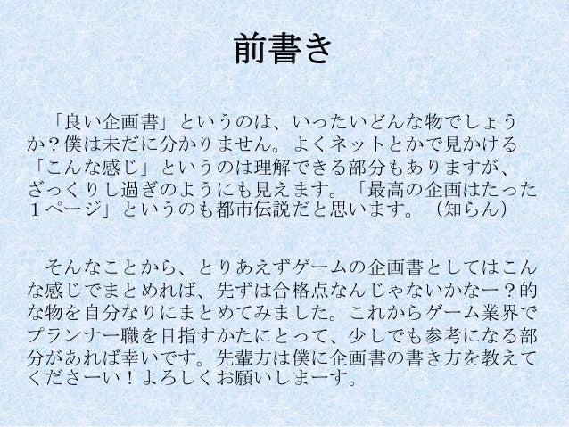 ゲーム企画書の書き方? ~大久保磨編~ ver.1.4.0 Slide 3