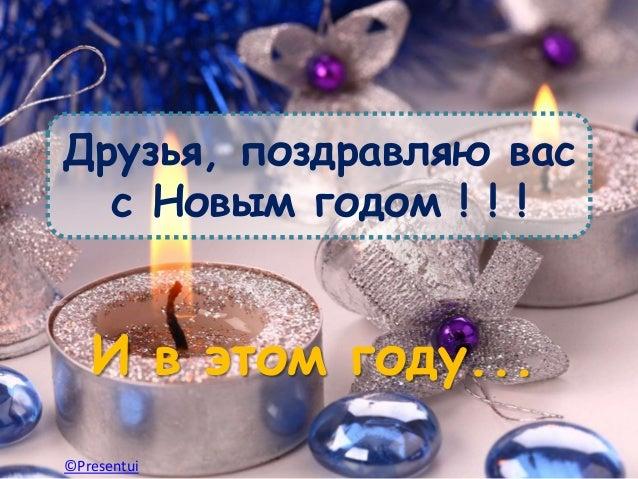 Друзья, поздравляю вас с Новым годом ! ! !  И в этом году... ©Presentui