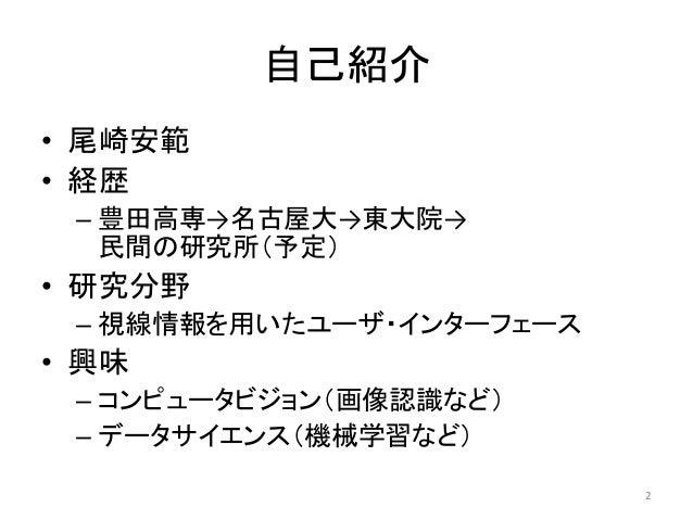 PRMLの線形回帰モデル(線形基底関数モデル) Slide 2