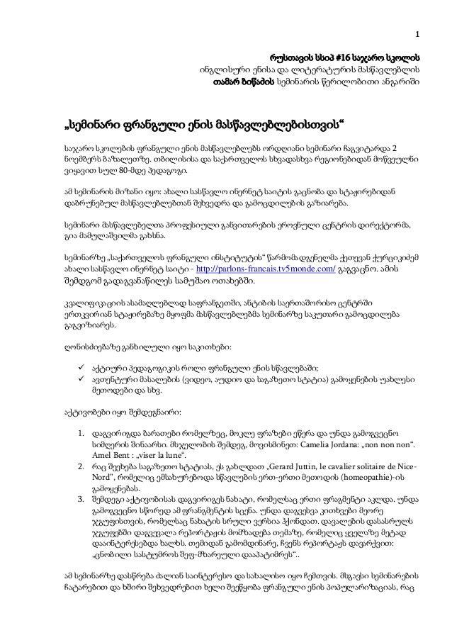 1 რუსთავის სსიპ #16 საჯარო სკოლის ინგლისური ენისა და ლიტერატურის მასწავლებლის თამარ ბიწაძის სემინარის წერილობითი ანგარიში ...