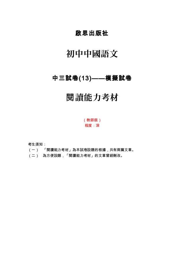 啟思出版社  初中中國語文 中三試卷(13)——模擬試卷  閱 讀能力考材 (教師版) 程度:深  考生須知: (一) 「閱讀能力考材」為本試卷設題的根據,共有兩篇文章。 (二) 為方便設題,「閱讀能力考材」的文章曾經刪改。