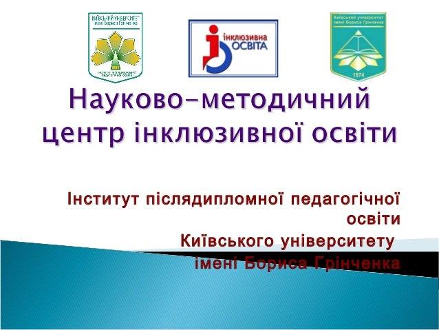Інститут післядипломної педагогічної освіти Київського університету імені Бориса Грінченка
