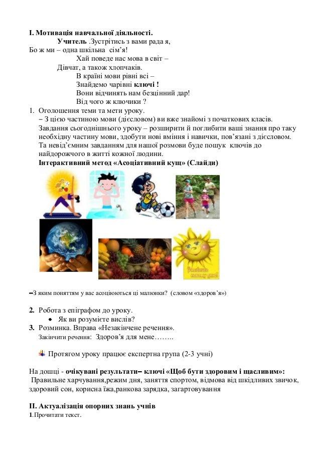 афанасьєва н.п., урок з української мови, 7 клас Slide 2