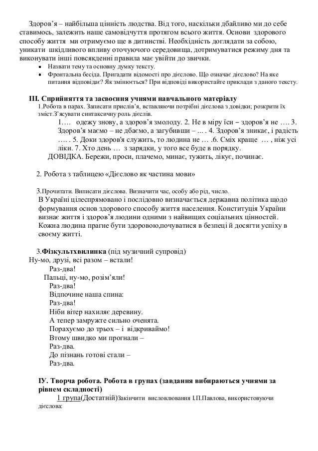 афанасьєва н.п., урок з української мови, 7 клас Slide 3