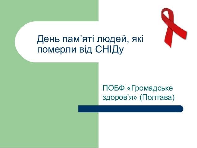 День пам'яті людей, які померли від СНІДу  ПОБФ «Громадське здоров'я» (Полтава)