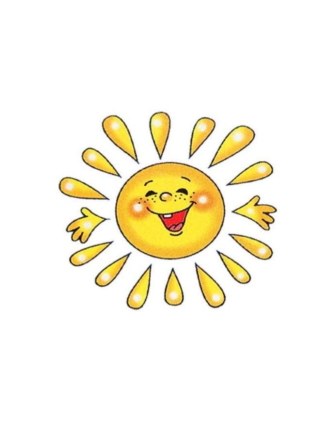 Поздравления месяцев, солнышко для детей открытки