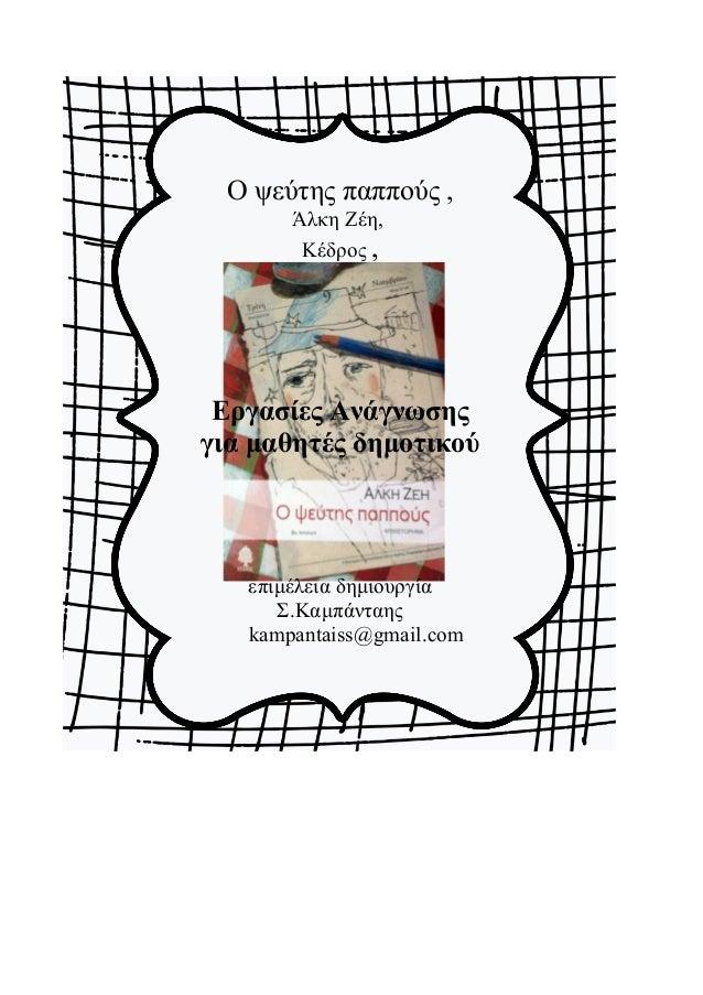 Ο ψεύτης παππούς , Άλκη Ζέη, Κέδρος ,  Εργασίες Ανάγνωσης για μαθητές δημοτικού  επιμέλεια δημιουργία Σ.Καμπάνταης kampant...