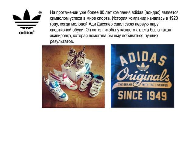 Название adidas (сочетание первых слогов имени и фамилии основателя компании) появилось в 1948 году. В 1949 году название ...