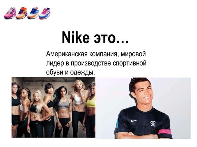 Nike это… Американская компания, мировой лидер в производстве спортивной обуви и одежды.