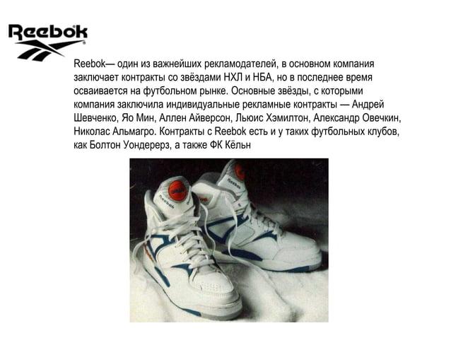 Американский производитель спортивной обуви и одежды. Главной отличительной особенностью производителя является то, что вс...
