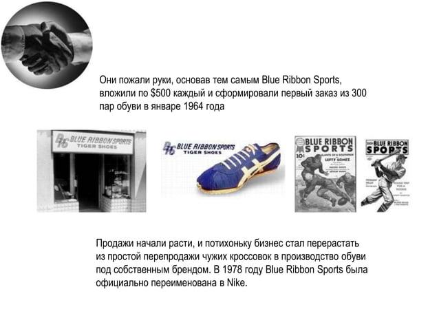 Они пожали руки, основав тем самым Blue Ribbon Sports, вложили по $500 каждый и сформировали первый заказ из 300 пар обуви...