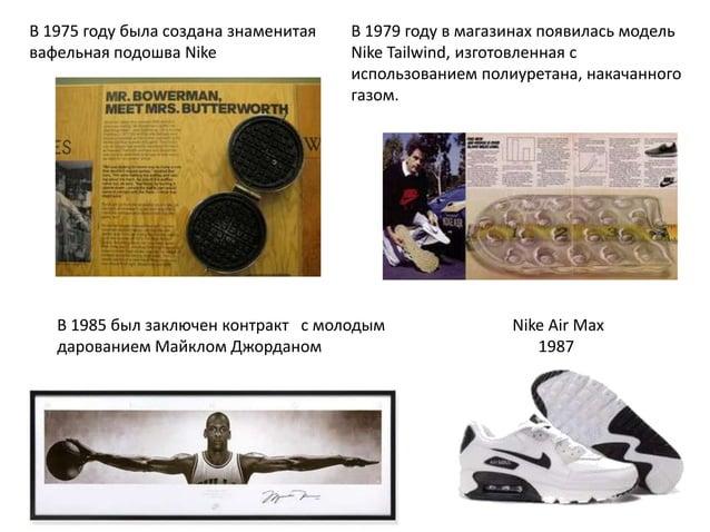 В 1975 году была создана знаменитая вафельная подошва Nike  В 1979 году в магазинах появилась модель Nike Tailwind, изгото...
