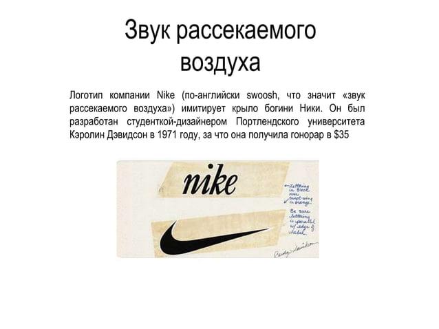 Звук рассекаемого воздуха Логотип компании Nike (по-английски swoosh, что значит «звук рассекаемого воздуха») имитирует кр...