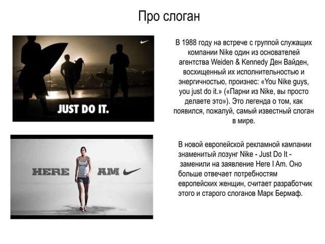 Про слоган В 1988 году на встрече с группой служащих компании Nike один из основателей агентства Weiden & Kennedy Ден Вайд...