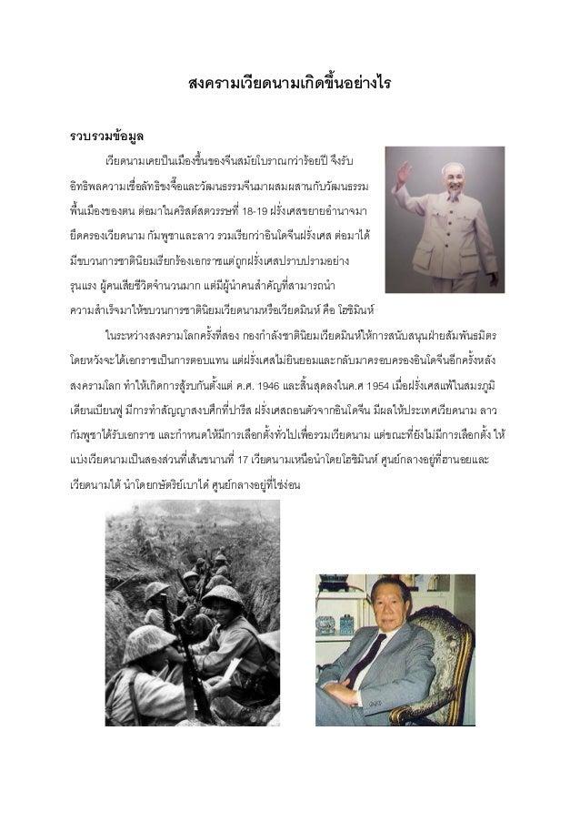 สงครามเวียดนามเกิดขึ้นอย่างไร รวบรวมข้อมูล เวียดนามเคยป็นเมืองขึ้นของจีนสมัยโบราณกว่าร้อยปี จึงรับ อิทธิพลความเชื่อลัทธิขง...