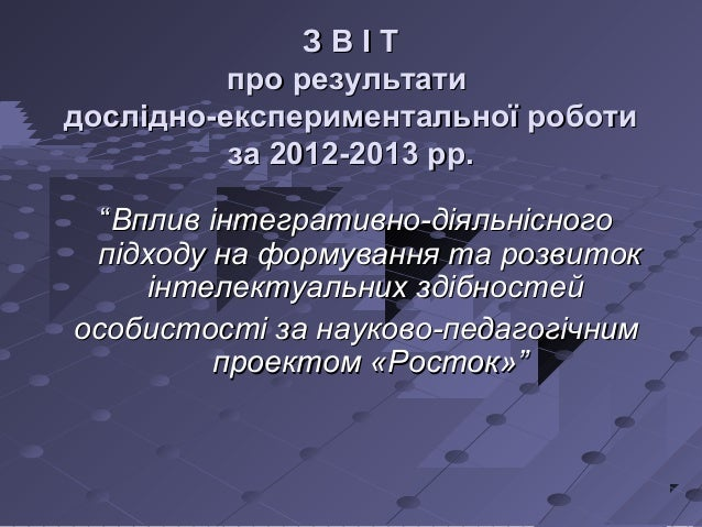 """ЗВІТ про результати дослідно-експериментальної роботи за 2012-2013 рр. """"Вплив інтегративно-діяльнісного підходу на формува..."""