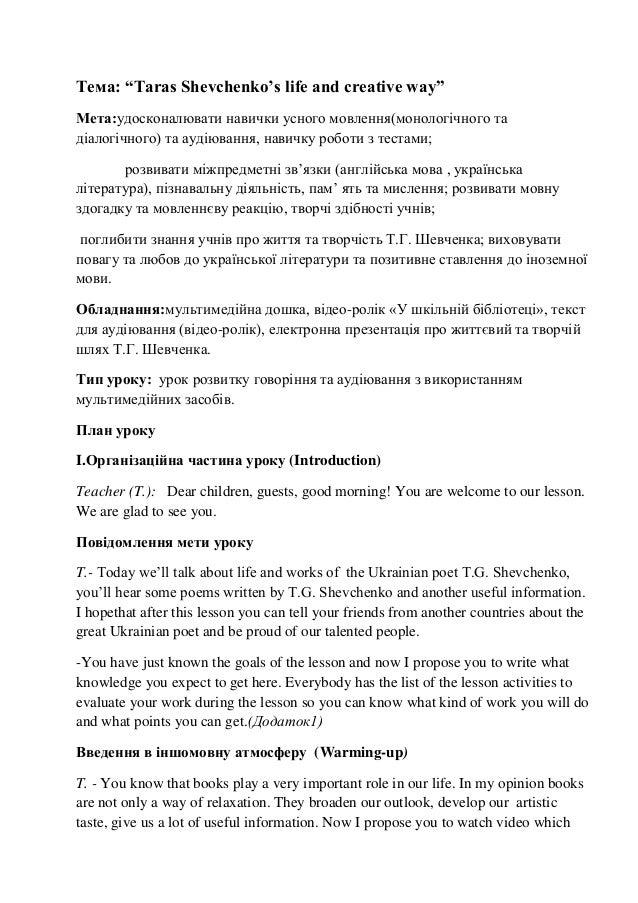"""Тема: """"Taras Shevchenko's life and creative way"""" Мета:удосконалювати навички усного мовлення(монологічного та діалогічного..."""