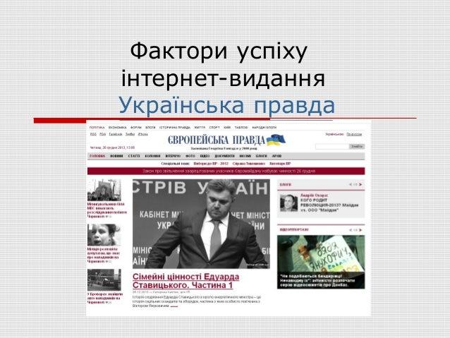 Фактори успіху інтернет-видання Українська правда