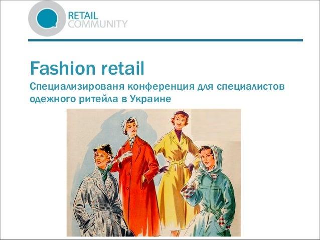 Fashion retail Специализированя конференция для специалистов одежного ритейла в Украине