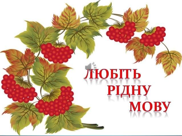 """Результат пошуку зображень за запитом """"Вірші про українську мову"""""""