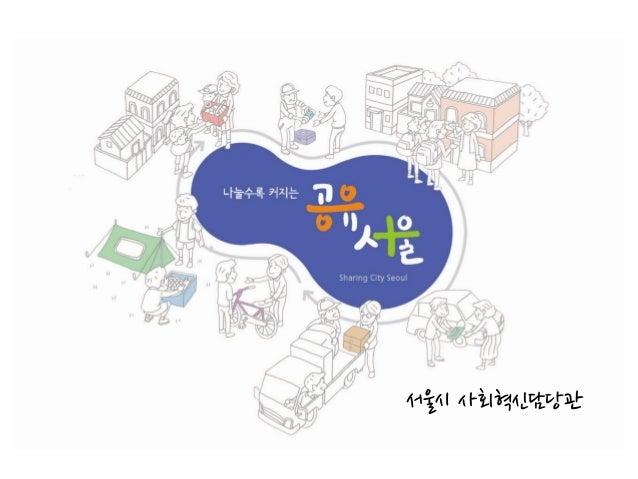 서울시 사회혁신담당관