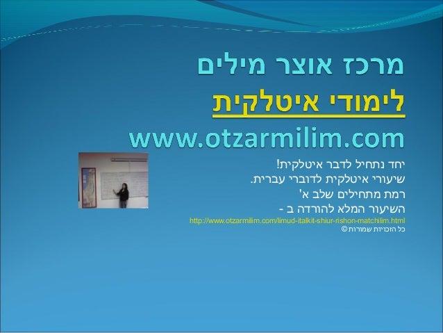 יחד נתחיל לדבר איטלקית! שיעורי איטלקית לדוברי עברית. רמת מתחילים שלב א' השיעור המלא להורדה ב -  http://www.otzar...