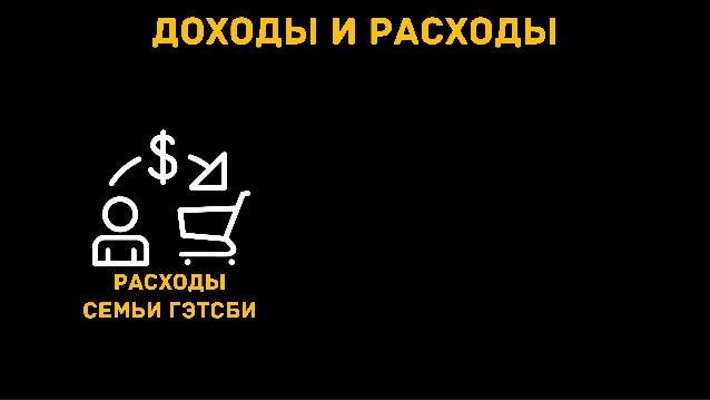 """Презентация к защите домашней работы по дисциплине """"Личный финансовый менеджмент"""", ГУУ."""