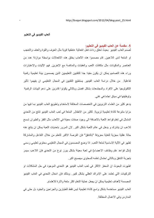 -  http://boqan.blogspot.com/2012/04/blog-post_25.html  -