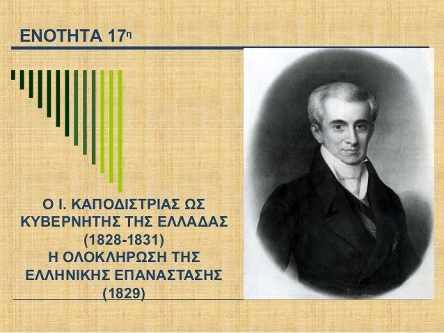 ΕΝΟΤΗΤΑ 17η  Ο Ι. ΚΑΠΟΔΙΣΤΡΙΑΣ ΩΣ ΚΥΒΕΡΝΗΤΗΣ ΤΗΣ ΕΛΛΑΔΑΣ (1828-1831) Η ΟΛΟΚΛΗΡΩΣΗ ΤΗΣ ΕΛΛΗΝΙΚΗΣ ΕΠΑΝΑΣΤΑΣΗΣ (1829)
