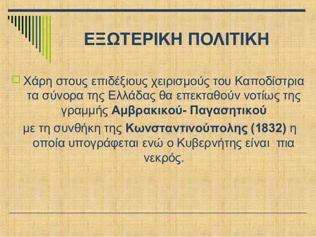 ΕΞΩΤΕΡΙΚΗ ΠΟΛΙΤΙΚΗ  Χάρη στους επιδέξιους χειρισμούς του Καποδίστρια  τα σύνορα της Ελλάδας θα επεκταθούν νοτίως της γραμ...