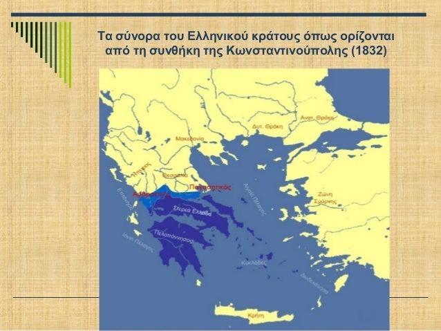 Τα σύνορα του Ελληνικού κράτους όπως ορίζονται από τη συνθήκη της Κωνσταντινούπολης (1832)